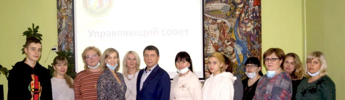 Заседание Управляющего совета учреждения