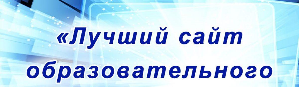 ДДТ «Городской»  – призер Международного конкурса «Лучший сайт образовательного учреждения 2020»