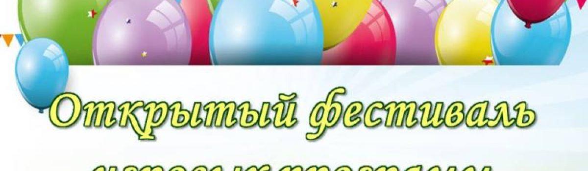 Стартовал открытый фестиваль игровых программ «Веселая карусель»