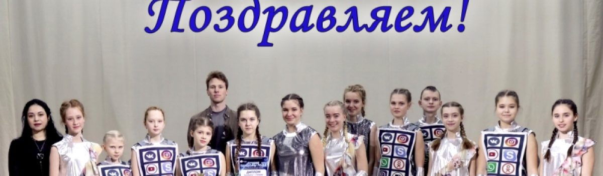 Гран – при Всероссийского конкурса «Лучшие танцоры года 2021»