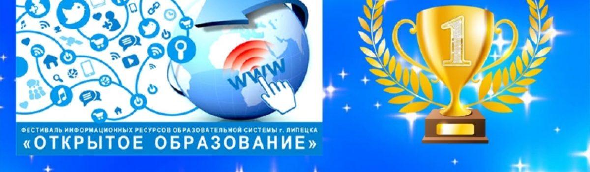 Поздравляем победителей и призеров фестиваля информационных ресурсов образовательной системы города Липецка «Открытое образование»