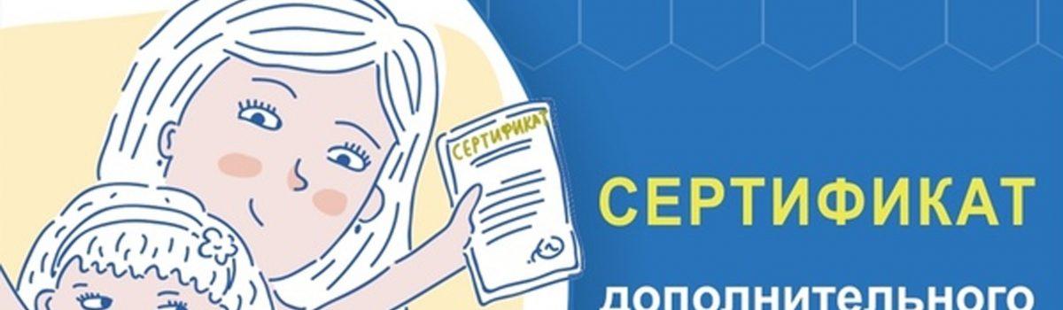 Как получить сертификат дополнительного образования в ДДТ «Городской»