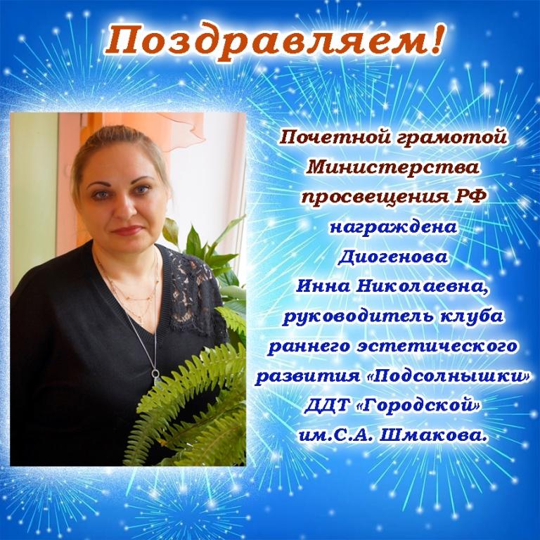 Поздравляем педагога ДДТ «Городской» имени С.А. Шмакова с заслуженной наградой!