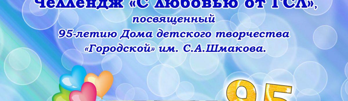 Челлендж «С любовью от ГСЛ»