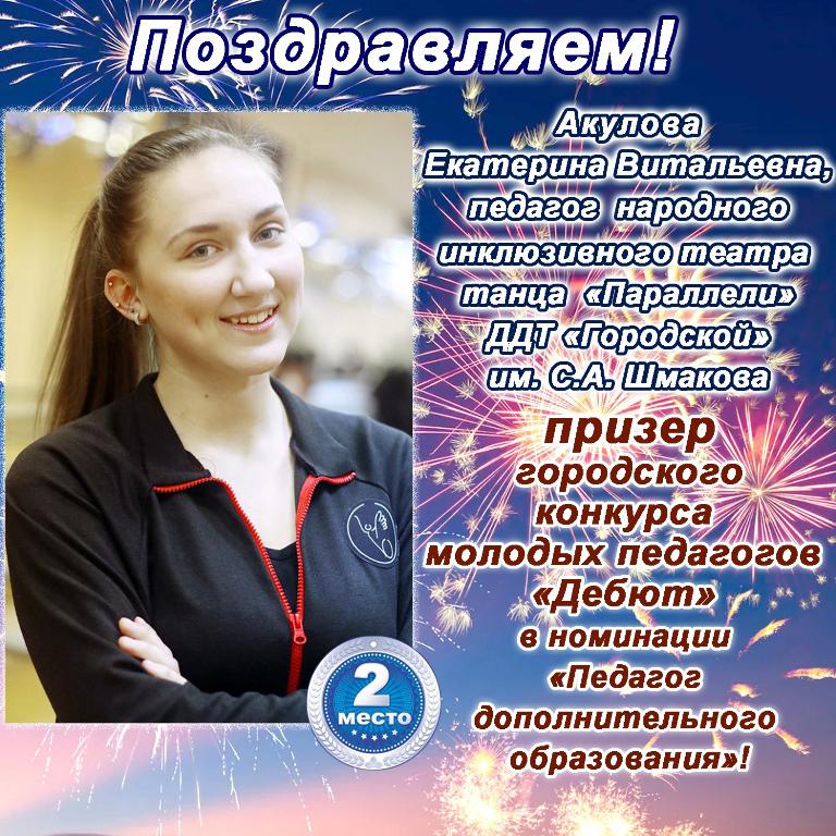 Призер конкурса молодых педагогов «Дебют»