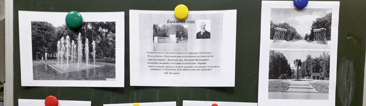 Познавательная программа «Быханов сад и его основатель»