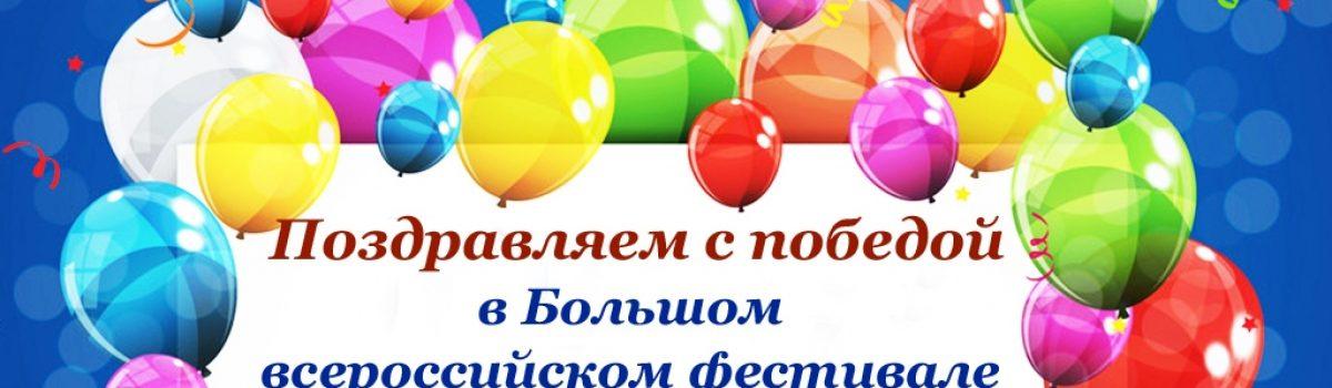 Победа в Большом всероссийском фестивале детского и юношеского творчества