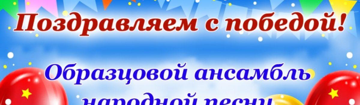 Ансамбль «Журавушка» — серебряный призер Дельфийских игр