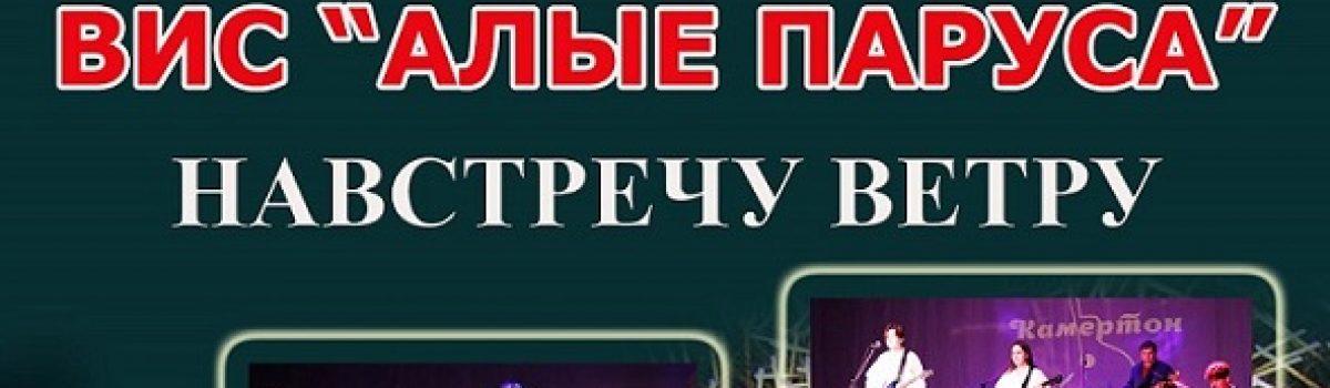 Концерт ВИС «Алые паруса» «Навстречу ветру».