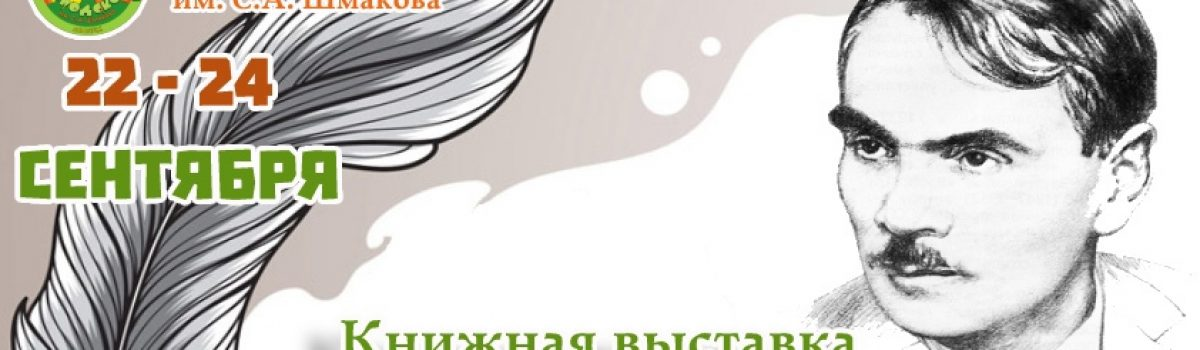 Книжная выставка «Творчество и судьба Леонида Пантелеева»