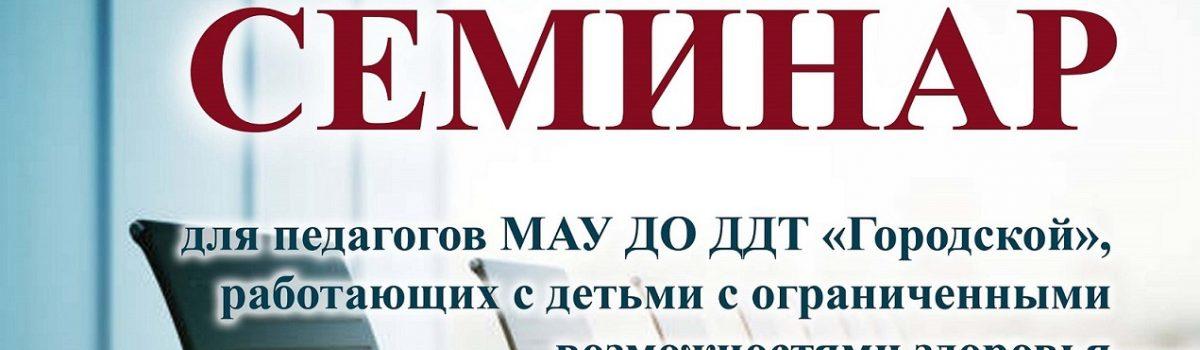 Семинар для педагогов МАУ ДО ДДТ «Городской».