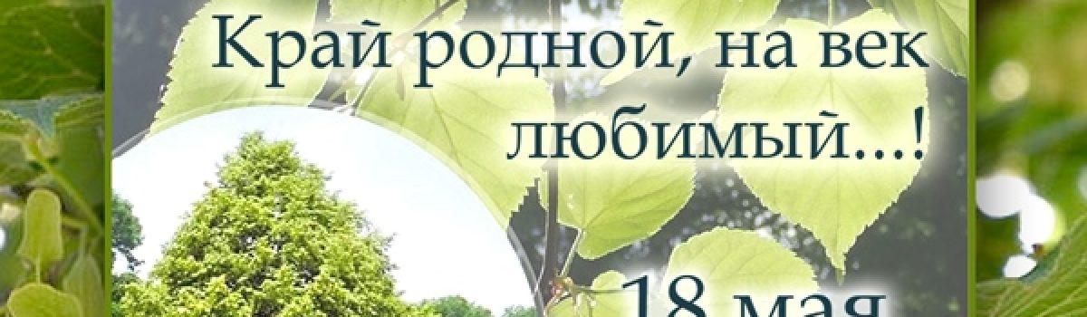 «Край родной, на век любимый…!»