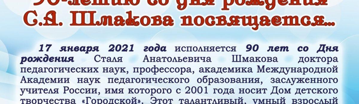 90-летию со дня рождения С.А. Шмакова посвящается…