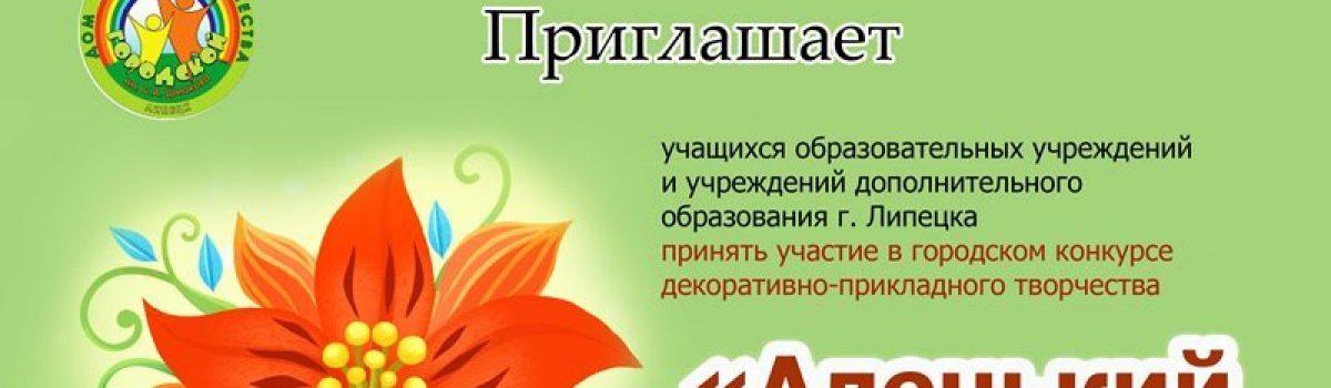 Стартует городской конкурс «Аленький цветочек»