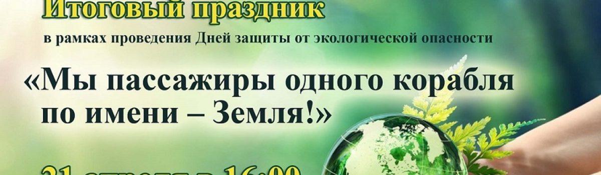 Итоговый праздник в рамках проведения Дней защиты от экологической опасности