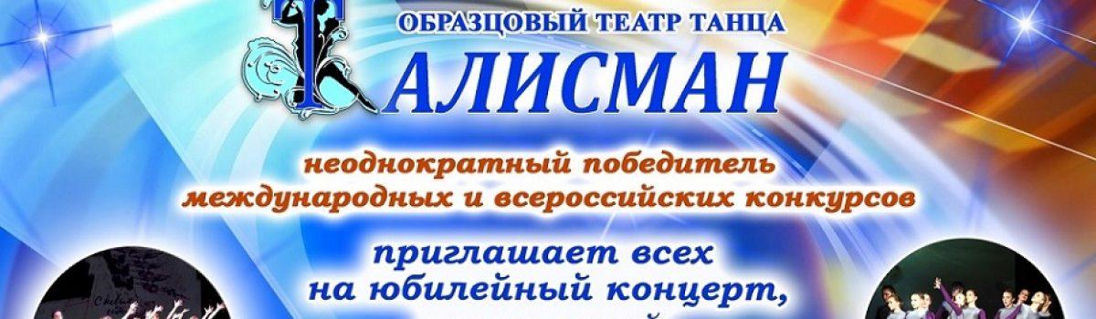 Юбилейный концерт «Талисман»