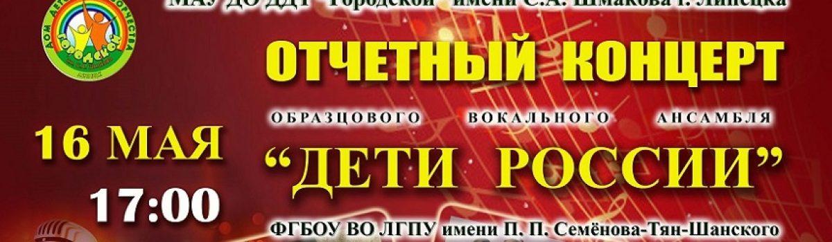 Отчетный концерт образцового вокального ансамбля «Дети Росии».