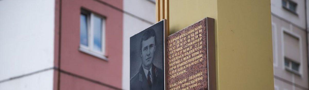 Митинг, посвященный 25-летию со дня гибели героя России Игоря Свиридова
