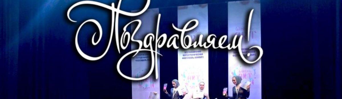 «Талисман» завоевал Гран-при Всероссийского хореографического конкурса «WEEL ART»