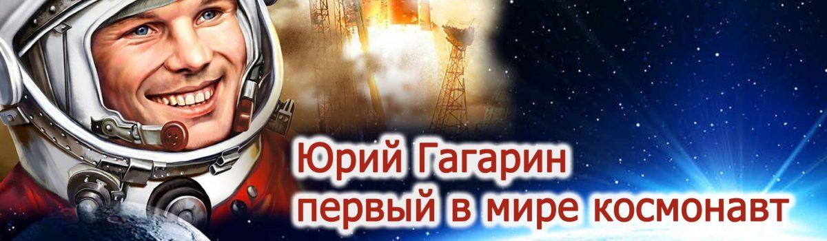 Ознакомительный урок «Первый космонавт».