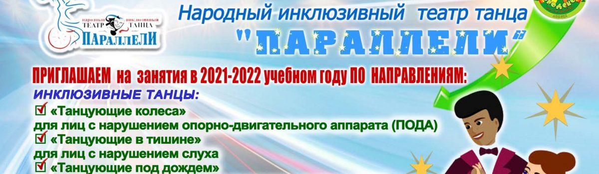 Народный инклюзивный театр танца «Параллели» приглашает обучающихся на 2021-2022 учебный год.