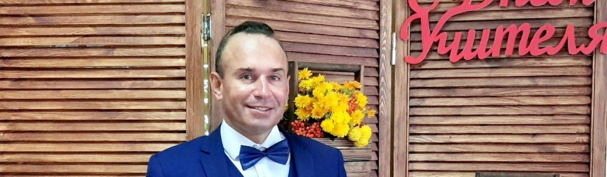 Педагог ДДТ «Городской» — лауреат премии имени Сталя Анатольевича Шмакова