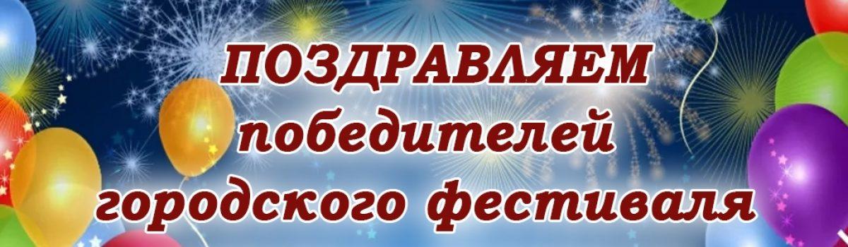 Онлайн-награждение победителей городского фестиваля игровых программ «Веселая карусель»