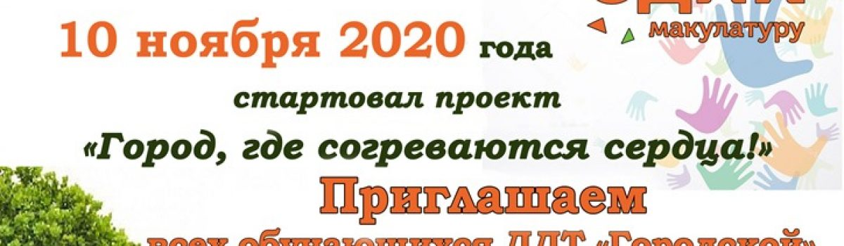 Приглашаем учащихся ДДТ «Городской» принять участие в акции по сбору макулатуры