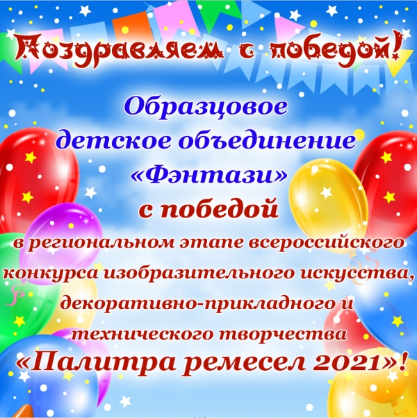 Победа «Фэнтази» в региональном этапе всероссийского конкурса