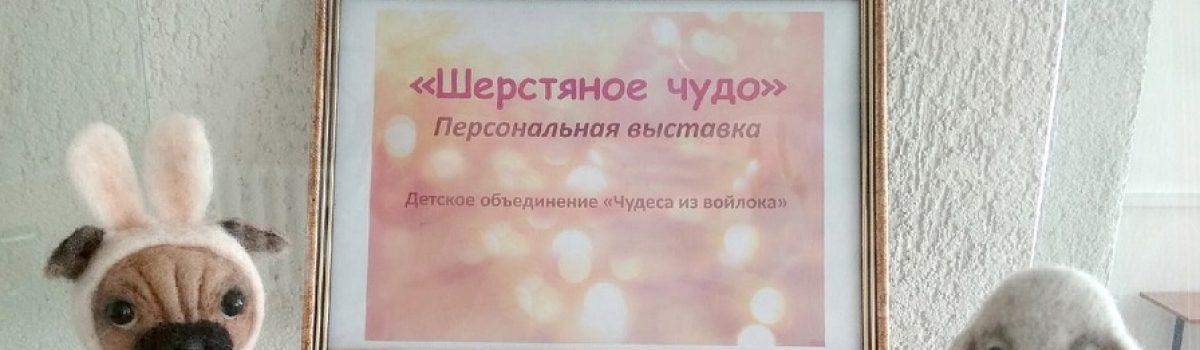 Выставка «Шерстяное чудо»