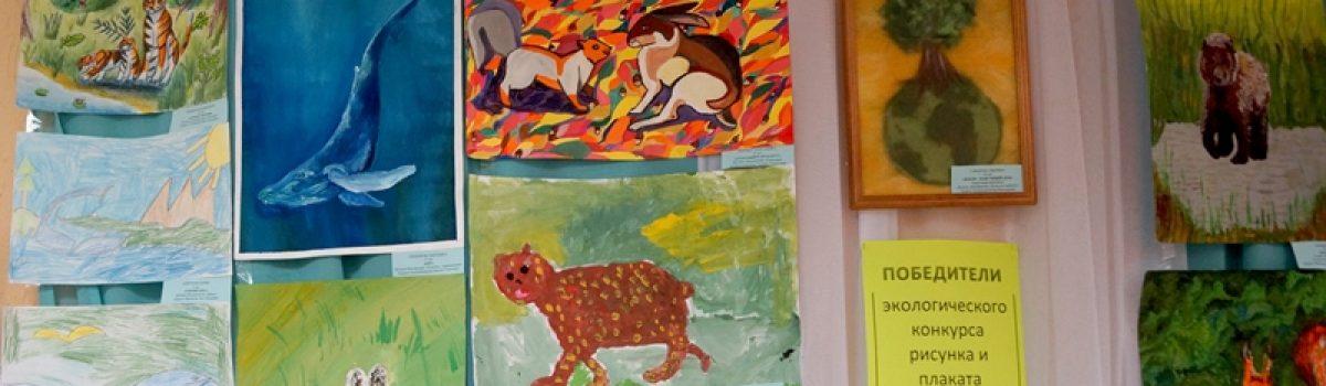 Конкурс детского рисунка и плаката «Мы – дети Земли»