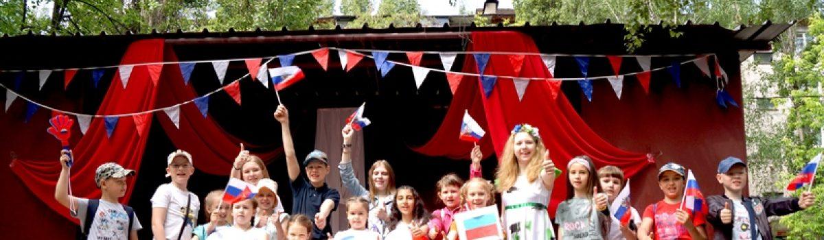 Три цвета праздника, сегодня — День России!