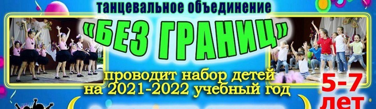 Танцевальное объединение «Без границ» объявляет набор обучающихся на 2021-2022 учебный год.