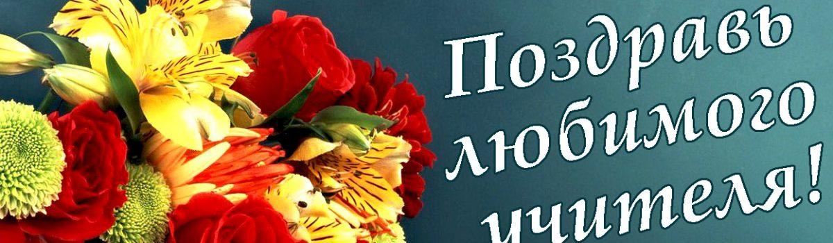 Интернет-акция «Поздравь любимого учителя»