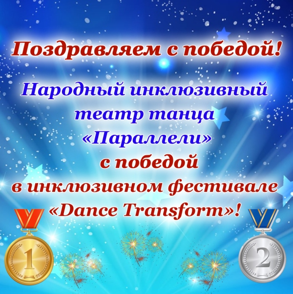 «Параллели» - лучшие на инклюзивном фестивале «Dance Transform»