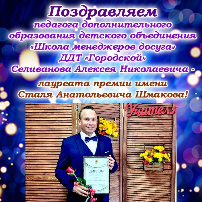 Лауреат премии имени Сталя Анатольевича Шмакова