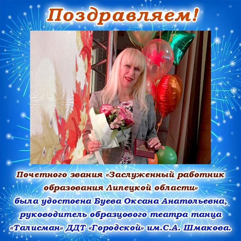 «Заслуженный работник образования Липецкой области»